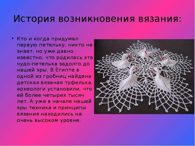 История возникновения вязания крючком 84