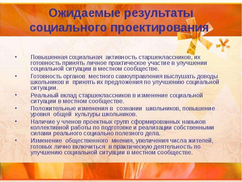 Как создать социальный проект в школе - TA-ivanovo.Ru