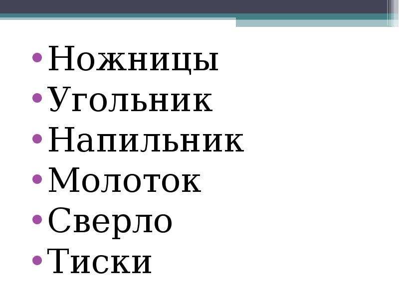Ножницы Ножницы Угольник Напильник Молоток Сверло Тиски