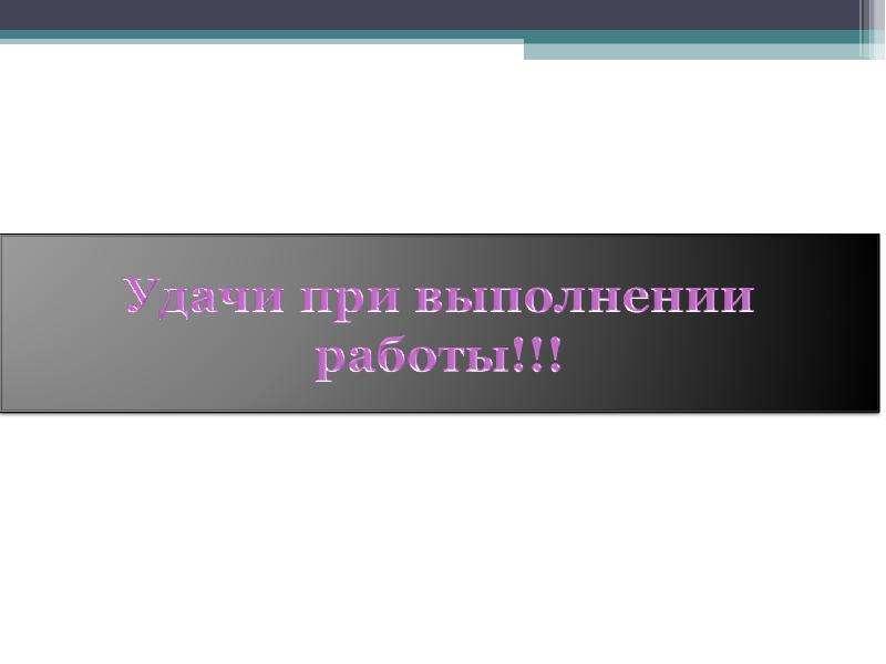 «Дорисуй инструмент» СЛЕСАРНЫЕ КОЛОВОРОТ НАПИЛЬНИК НОЖНИЦЫ, слайд 6