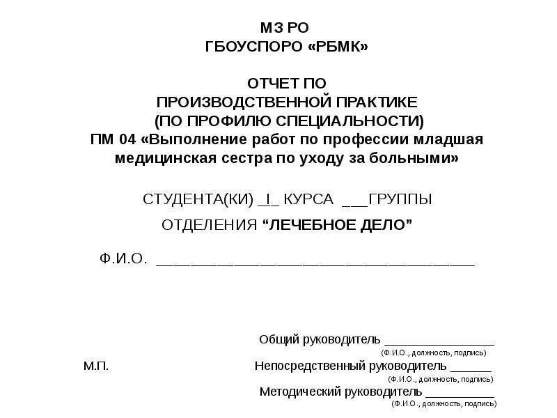 Презентация отчет по производственной практике ifassparsonpuci Отчет по практике Отчет по производственной Государственная система защиты информации Отчт по производственной практике в Школе 4