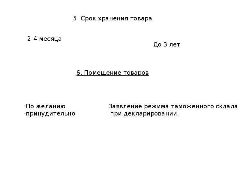 Склад как элемент логистической системы, слайд 33