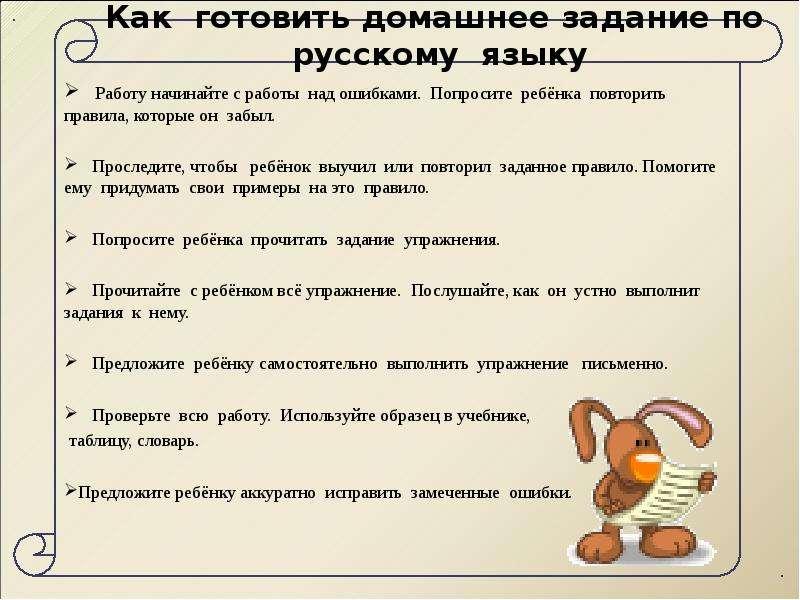 Как сделать домашнюю работу по русскому языку 4 класс страница
