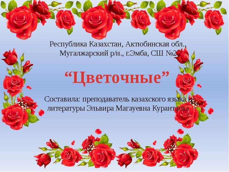 Скачать бесплатно шаблон презентации цветы