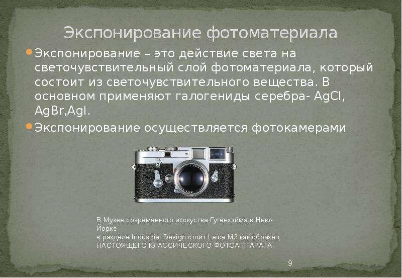 роль серебра при действии света на фотобумагу офисах
