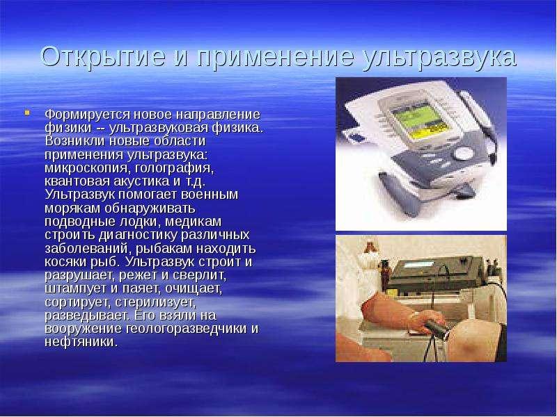 ultrasound phy