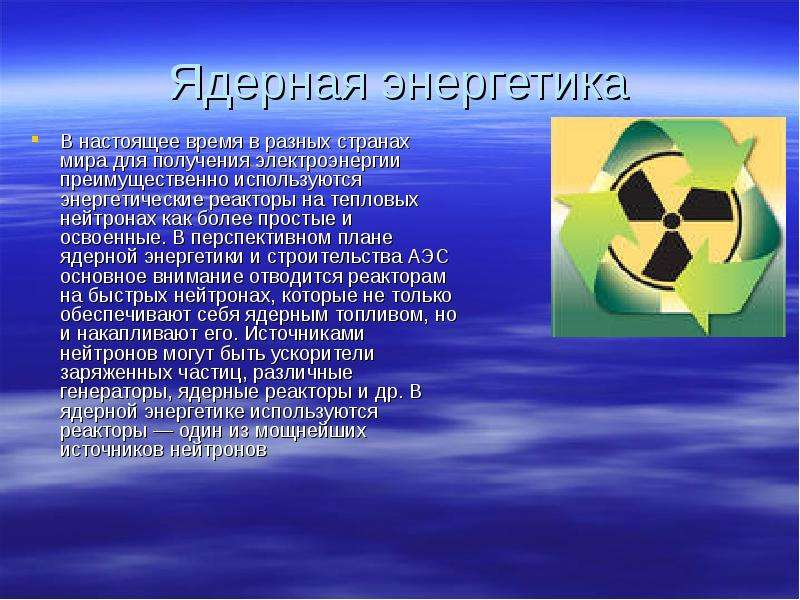 nuclear power in the present and