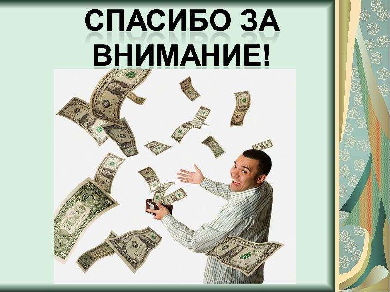 Презентация по экономике с картинками