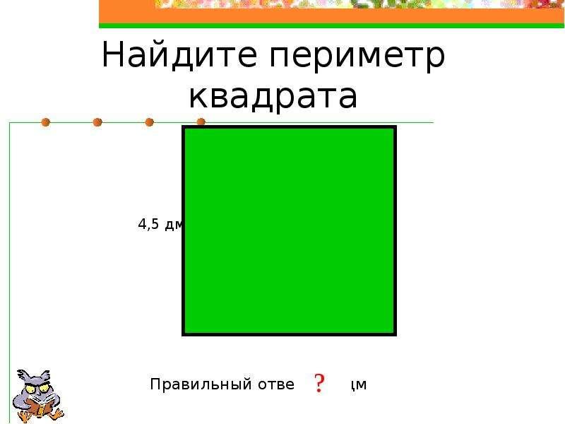 дан периметр квадрата как найти площадь