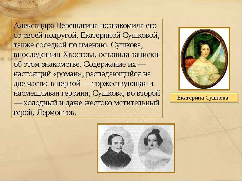Екатерина александровна сушкова мюлермонтов глазами современников