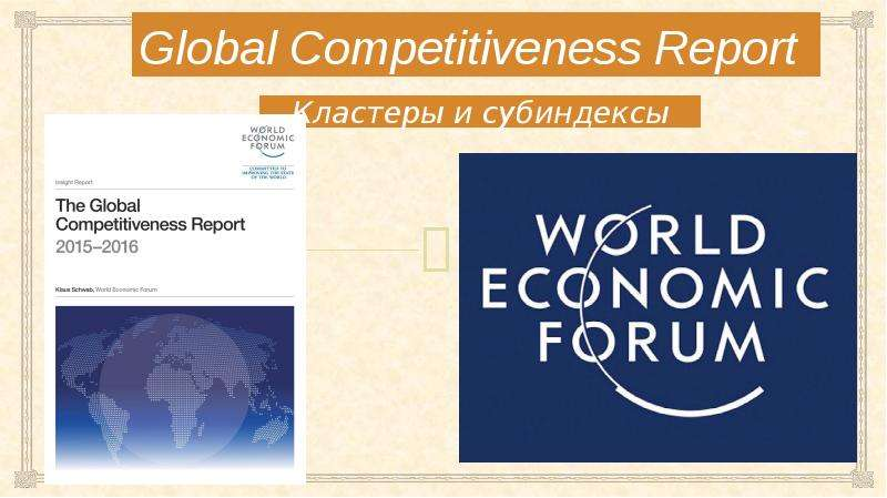 global competitiveness