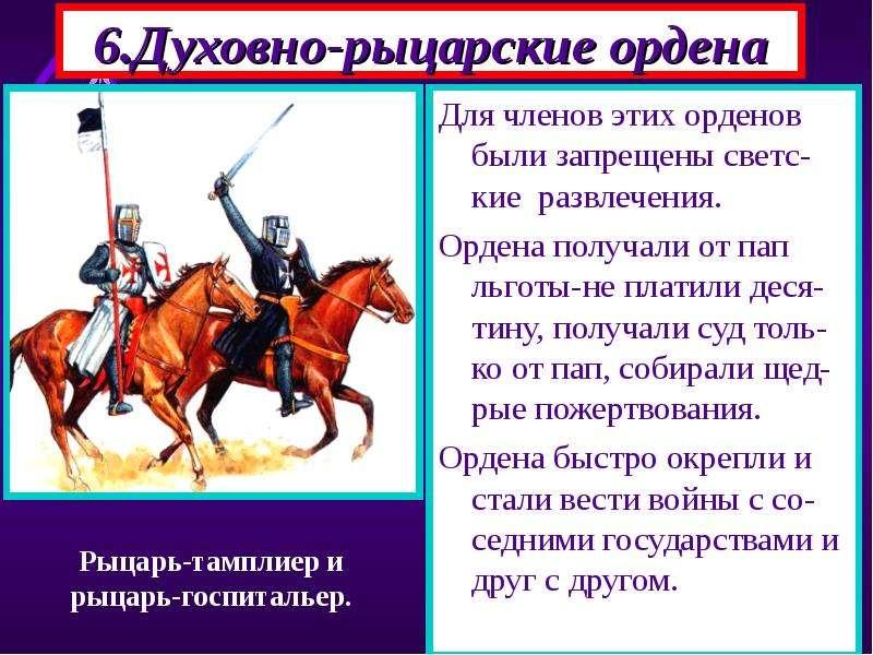 какой состав имел тевтонский орден в соответствии с его уставом