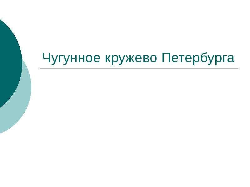 Чугунное кружево Петербурга
