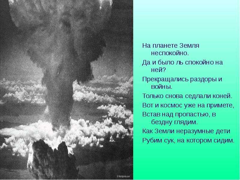 На планете Земля неспокойно. Да и было ль спокойно на ней? Прекращались раздоры и войны. Только снов