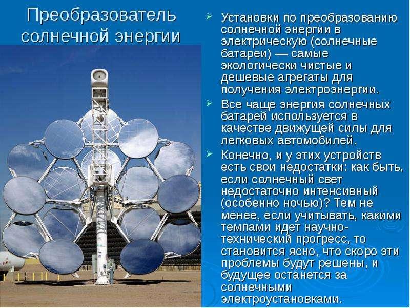 Преобразователь солнечной энергии