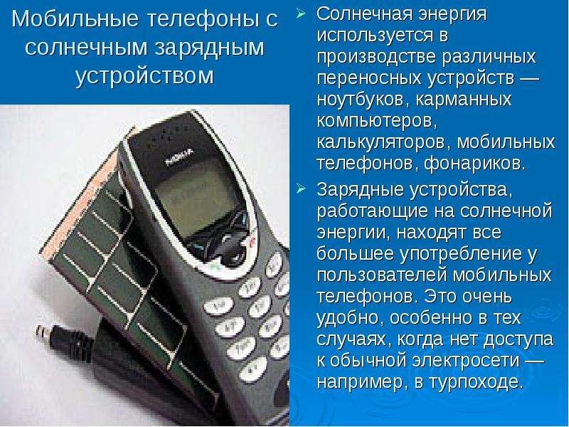 Мобильные телефоны с солнечным зарядным устройством Солнечная энергия используется в производстве ра