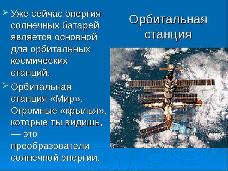 Орбитальная станция Уже сейчас энергия солнечных батарей является основной для орбитальных космическ