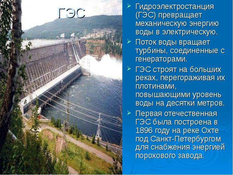 ГЭС Гидроэлектростанция (ГЭС) превращает механическую энергию воды в электрическую. Поток воды враща