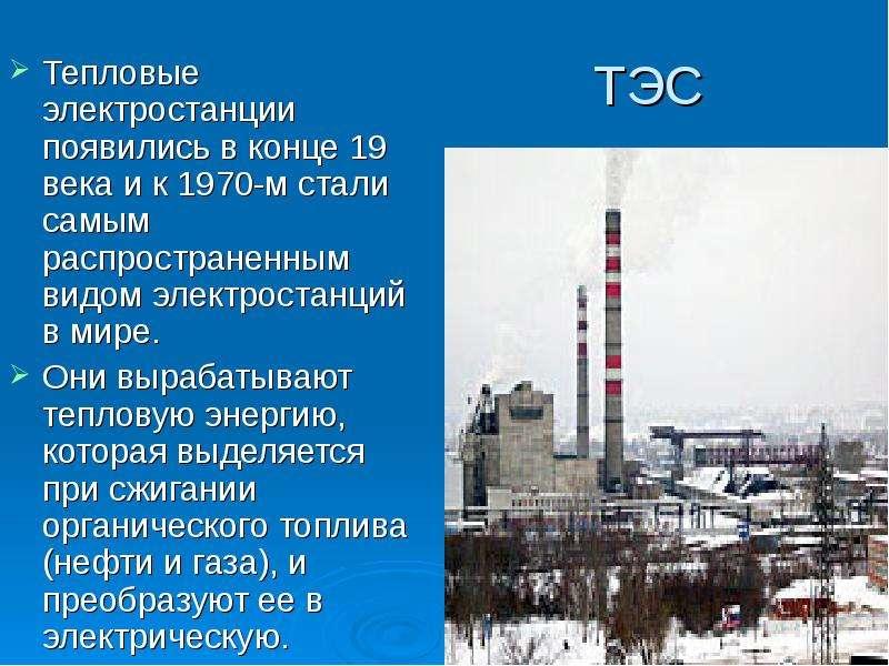 ТЭС Тепловые электростанции появились в конце 19 века и к 1970-м стали самым распространенным видом