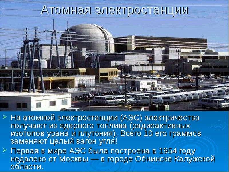 Атомная электростанции На атомной электростанции (АЭС) электричество получают из ядерного топлива (р