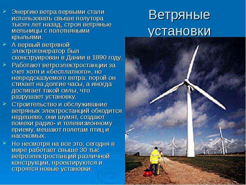 Ветряные установки Энергию ветра первыми стали использовать свыше полутора тысяч лет назад, строя ве
