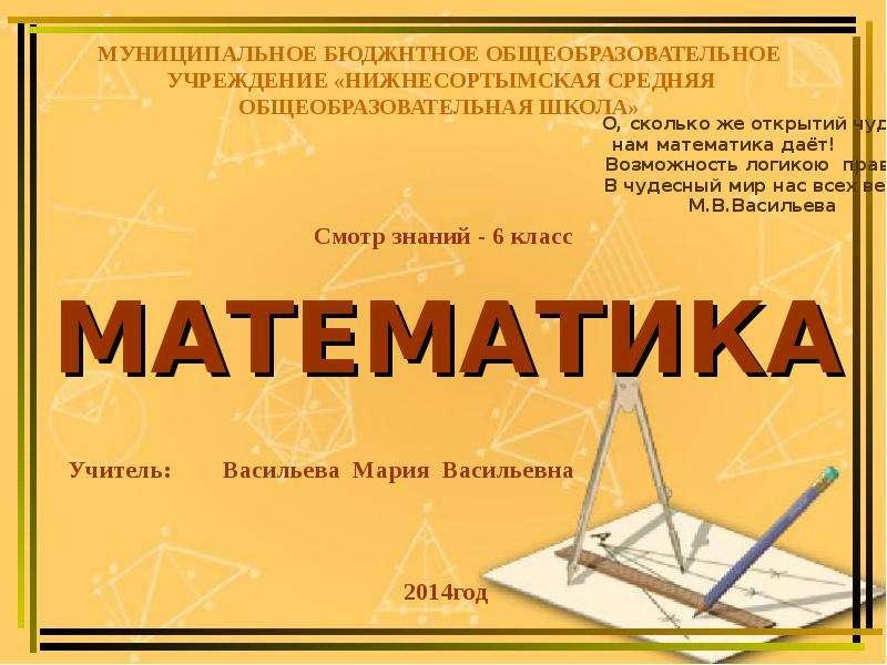 Итоговое повторение математика 6 класс