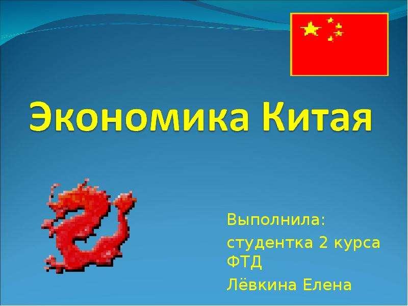 Образование В Китае Презентация