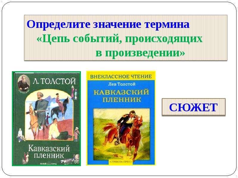 Сочинение отцы и дети в романе тургенева