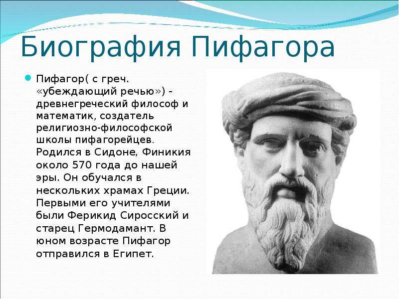 a biography of pythagoras a greek philosopher and mathematician Pythagoras was a greek philosopher, mathematician and founder of pythagoreanism religious movement he was known for the pythagorean theorem and made influential contributions in the field of mathematics and natural philosophy.