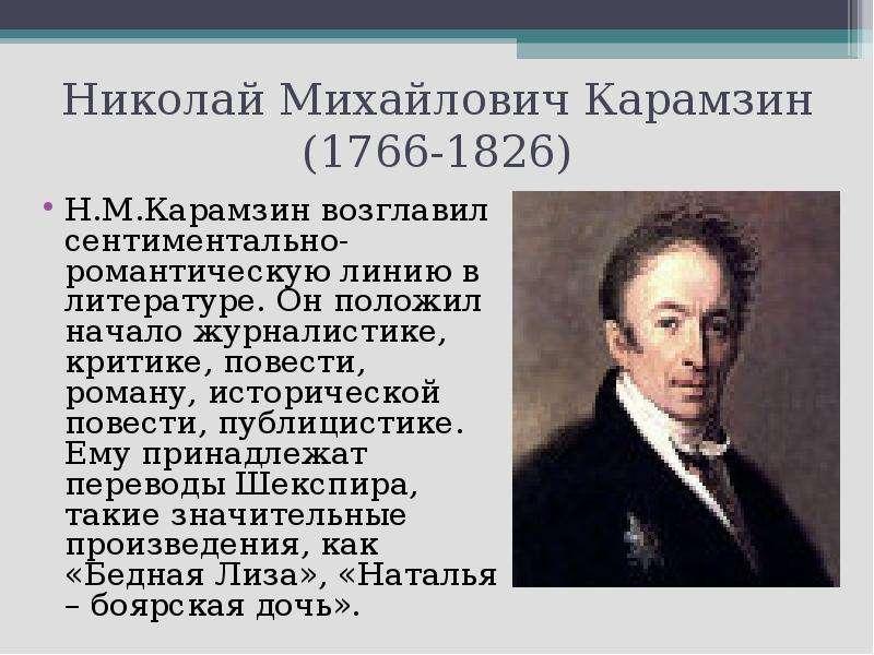 Николай михайлович карамзин родился 1 декабря 1766 года в семье симбирского дворянина
