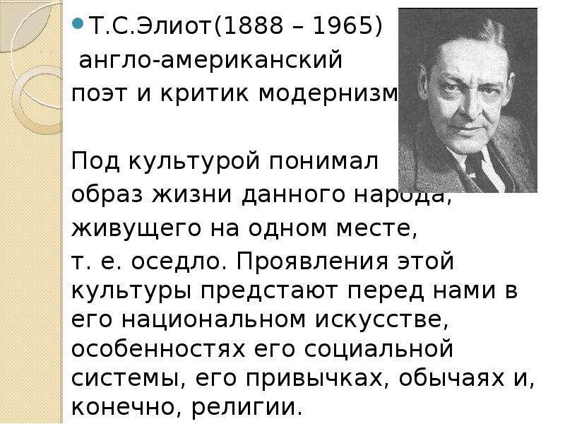 Т. С. Элиот(1888 – 1965) Т. С. Элиот(1888 – 1965) англо-американский поэт и критик модернизма. Под к
