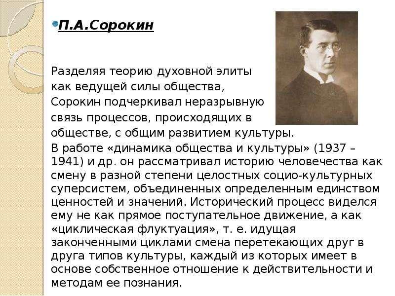 П. А. Сорокин Разделяя теорию духовной элиты как ведущей силы общества, Сорокин подчеркивал неразрыв