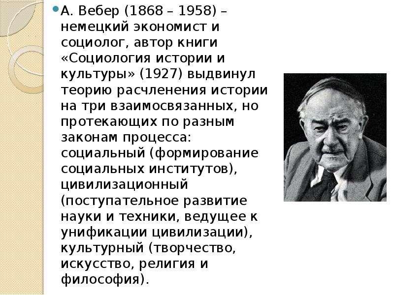 А. Вебер (1868 – 1958) – немецкий экономист и социолог, автор книги «Социология истории и культуры»