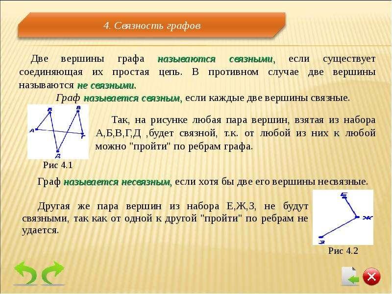 Теорема о связанном графе