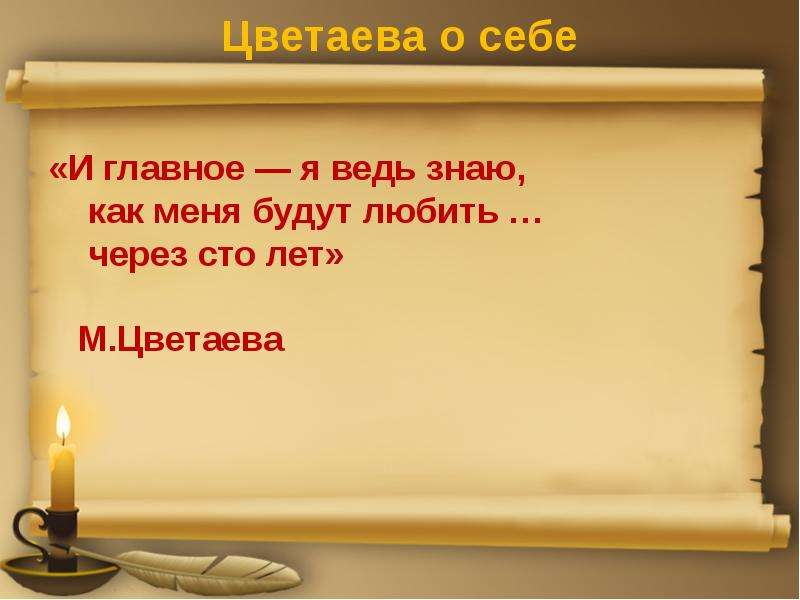 Презентация Жизнь И Творчество Цветаевой