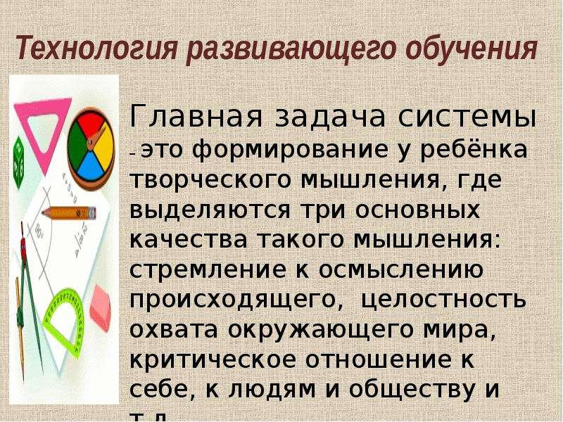МЕТОДИЧЕСКАЯ ТЕМА: «АКТИВИЗАЦИЯ ПОЗНАВАТЕЛЬНОЙ ДЕЯТЕЛЬНОСТИ УЧАЩИХСЯ НА УРОКАХ ПУТЕМ ИСПОЛЬЗОВАНИЯ НОВЫХ ПЕДАГОГИЧЕСКИХ ТЕХН, слайд 4
