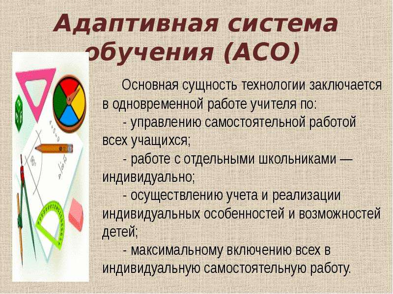 Адаптивная система обучения (АСО)