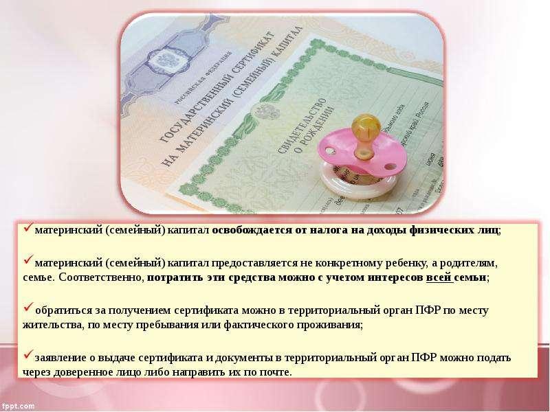 Что такое идентификация материнского капитала