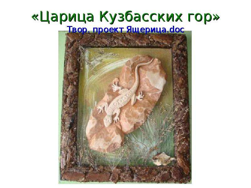 «Царица Кузбасских гор» Твор. проект Ящерица. doc