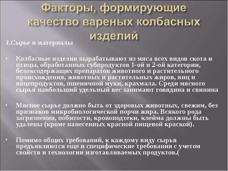днем интенсификация процессов посола мясных соленых изделий организация Ташкентский государственный