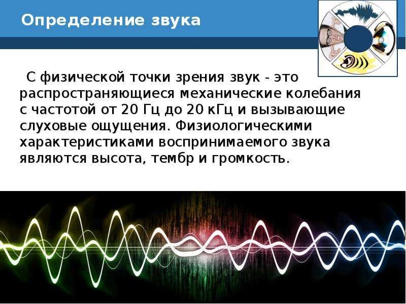 понятия музыка и звуки пена