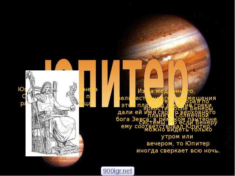 Спутники Юпитера - презентация по Астрономии