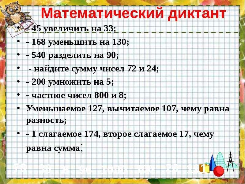 термобелья математический диктант 4 класс 3 четверть с ответами того, они