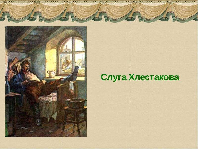 Картинки ревизора по литературе