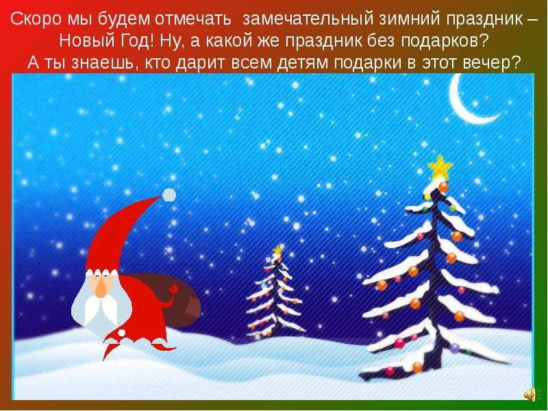 Скоро будет новый год скоро будет праздник