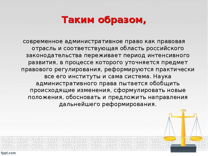 development of administrative law