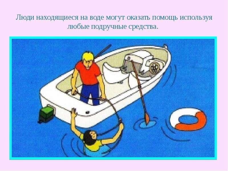безопасность использования лодок
