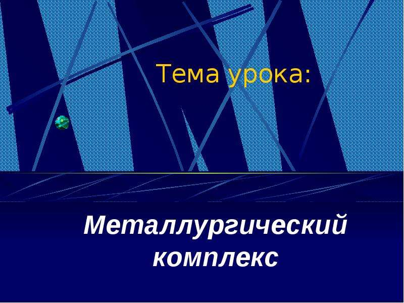 Презентация На тему Металлургический комплекс