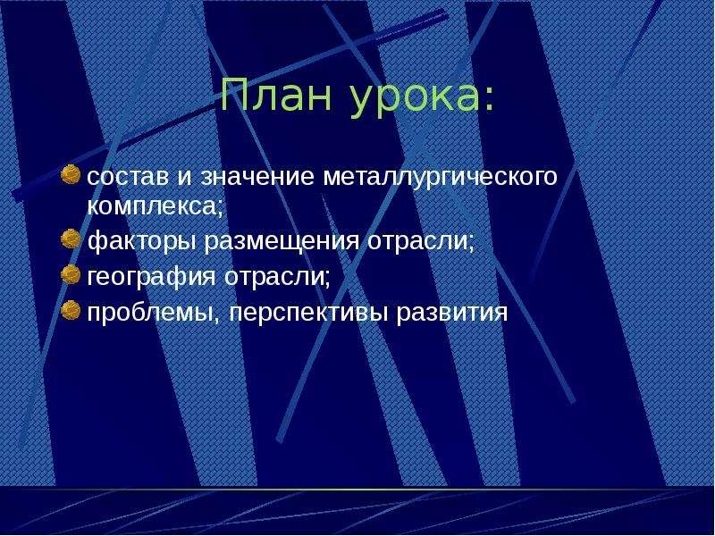 План урока: состав и значение металлургического комплекса; факторы размещения отрасли; география отр