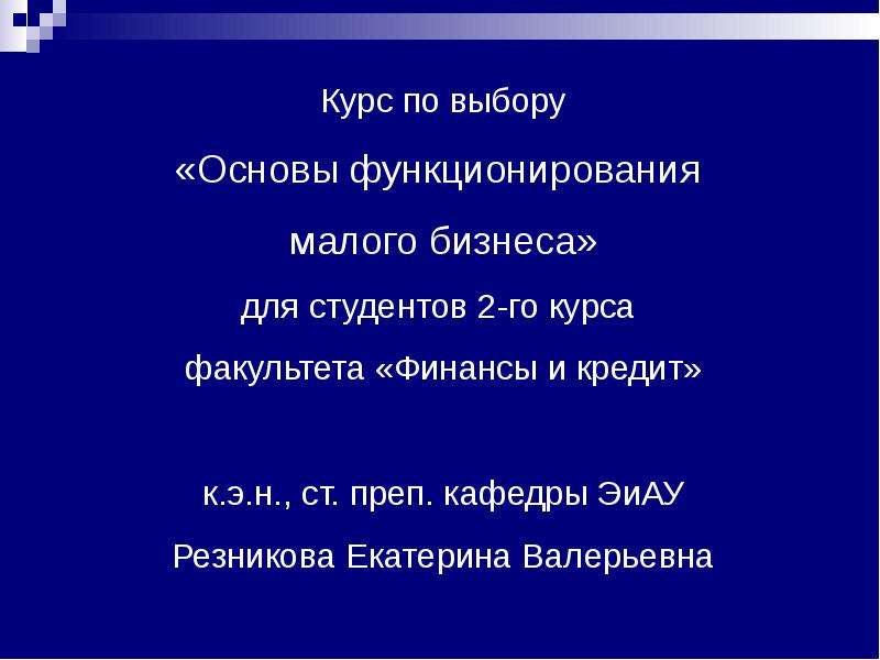"""""""Основы функционирования малого бизнеса"""" - презентации по Экономике"""